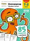 multiplication_7-8_1 part_cover-300