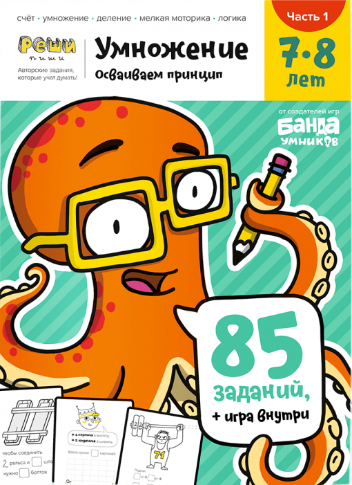 multiplication_7-8_1-part_cover
