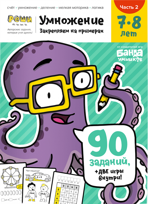 multiplication_7-8_2-part_cover-