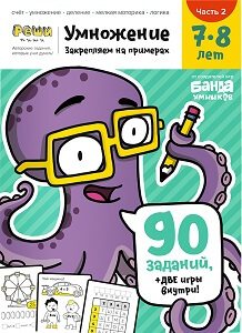 multiplication_7-8_2 part_cover-300